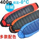 Pickel億大 2166_400g(多色可選) 700FP天然透氣立體羽絨睡袋 適溫0°C 露營睡袋/ 出國旅遊保暖被