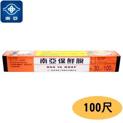 南亞 PVC 保鮮膜 (30cm*100尺)