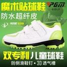 兒童高爾夫球鞋男女童超軟防水高球鞋青少年高球運動鞋固定釘