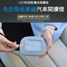 磁吸USB充電車內頂棚燈閱讀燈室內小夜燈
