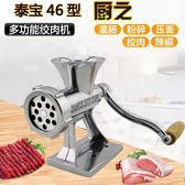絞肉機 泰寶46型家用手動絞肉機手搖多功能碎肉機絞肉餡機灌香腸機磨粉機 薇薇