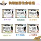 汪喵星球[肉蓉無膠主食貓罐,6種口味,165g,台灣製](一箱12入)