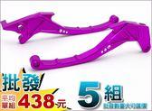 【洪氏雜貨】 A4735011136. [批發網預購] 台灣機車精品 水鑽煞車拉桿 雷霆125單碟 紫款一組入 5隻(平
