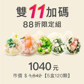 果貿吳媽家【雙11加碼限定優惠組/120入】限時特賣至11/19