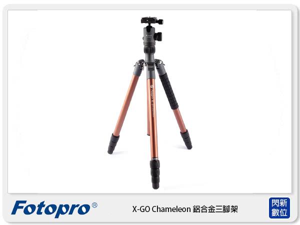FOTOPRO 富圖寶  X-GO Chameleon 鋁合金 三腳架(湧蓮公司貨)
