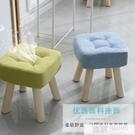 實木小凳子時尚家用成人坐墩客廳沙發凳矮凳創意布藝小板凳小椅子 韓慕精品 YTL