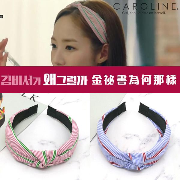 《Caroline》★【金秘書為何那樣】兩色可選韓劇朴敏英同款粉綠條紋髮帶髮箍69934
