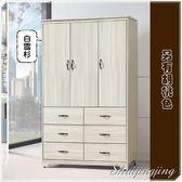 【水晶晶家具】日式和風白雪杉4*7呎六抽三門衣櫃~~雙色可選 HT8129-6