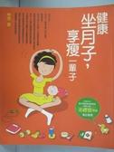 【書寶二手書T5/保健_ZDU】健康做月子,享瘦一輩子_林梵