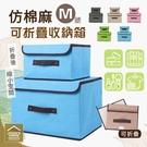 仿棉麻無紡布可折疊收納箱 M號 帶蓋魔術貼 硬布置物箱 收納袋 整理箱【SA141】《約翰家庭百貨