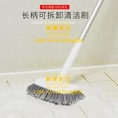 地刷長柄硬毛洗地刷地板廚房浴缸衛生間刷地刷子【輕奢時代】