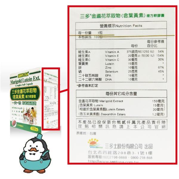 三多 金盞花萃取物 複方軟膠囊 100粒#含葉黃素