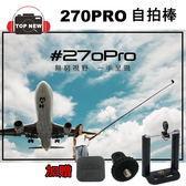 贈PRO貼紙3張+手機夾+鏡頭蓋+轉接頭 《台南-上新》 #270Pro BackPack 二代 270cm GoPro相機