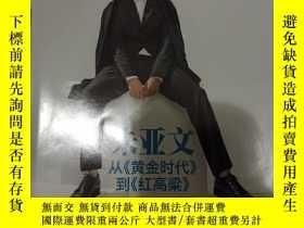 二手書博民逛書店罕見外灘畫報封面朱亞文專訪多彩頁Y265561