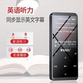錄音筆銳族D02藍芽MP3觸摸屏MP4播放器運動迷你學生隨身聽插卡P3觸屏外放可看小說學 芊墨LX