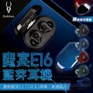 【贈無線充電盤】Sabbat 魔宴 E16 旗艦音質 無線藍芽耳機 琉光 降噪 高通 藍牙5.2 電競 無延遲