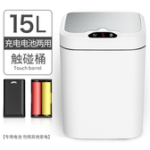 家用智慧感應式垃圾桶客廳廚房衛生間自動帶蓋創意垃圾桶大號電動