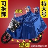 男電動摩托車雨衣遮臉騎行超大號特大雙人防水加大加厚大雨披