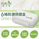 【Fullicon護立康】6格防潮保健藥盒