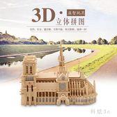 木質兒童立體拼圖玩具模型3d木制成人手工制作巴黎圣母院拼裝建筑 js4250『科炫3C』