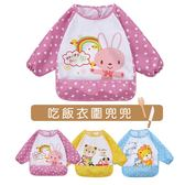 嬰兒用品 圍兜  波點小動物長袖吃飯衣圍兜 三色 寶貝童衣