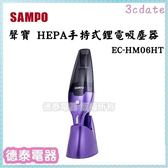 SAMPO【EC-HM06HT】聲寶 HEPA手持式鋰電吸塵器 【德泰電器】