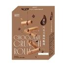 盛香珍濃厚巧克力風味脆捲180g【愛買】