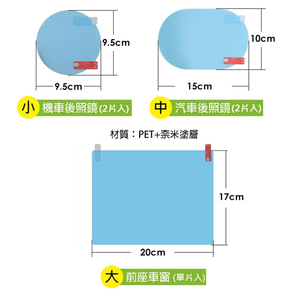[中] 後照鏡防水貼膜 鏡膜 10x15cm (2片入) TBR9164-M