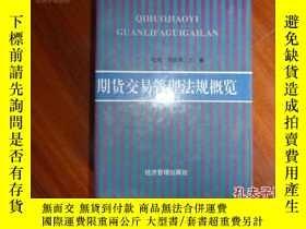 二手書博民逛書店罕見《期貨交易管理法規概覽》1994年3月Y135958 出版1