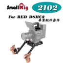 【EC數位】SmallRig 2102 RED DSMC2 專業配件套組 提籠 Scarlet-W Epic-W 攝影機