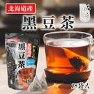 日本 健茶館 北海道黑豆茶 (15袋入) 67.5g 黑豆茶 黑豆茶 茶飲 沖泡 沖泡飲品