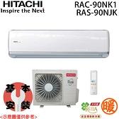 【HITACHI日立】10-12坪 頂級系列變頻分離式冷暖冷氣 RAC-90NK1 / RAS-90NJK 免運費 送基本安裝