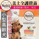 【zoo寵物商城】美士全護營養》小型犬-高齡犬關節保健配方(農場鮮雞+糙米、地瓜) 5lbs2.27kg