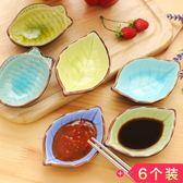 6個裝陶瓷碟子小菜碟醬油碟醋碟廚房家用調味碟餐碟醬料碟蘸料碟
