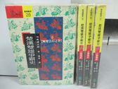【書寶二手書T6/一般小說_ORU】楚漢雙雄爭霸史_1~4冊合售
