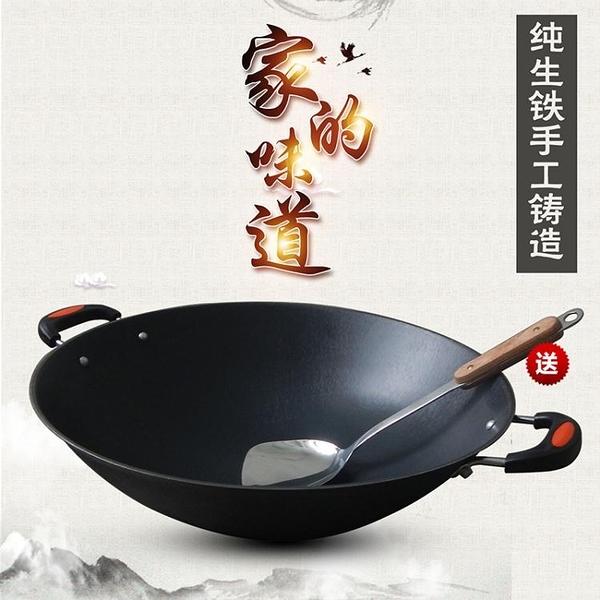 老式鐵鍋炒鍋鑄鐵鍋無涂層雙耳生鐵鍋燃氣灶適用 i萬客居