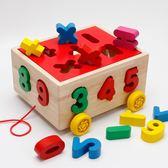 0-1-2-3歲幼兒童嬰兒數字積木一周半男女寶寶開發益智力早教玩具 免運滿499元88折秒殺