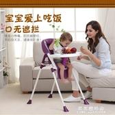 寶寶兒童餐椅多功能餐座椅嬰兒餐桌椅寶寶椅子學習吃飯餐椅小凳子【果果新品】