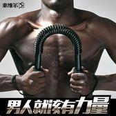 臂力棒握力訓練胸肌健身器材家用TW全館免運