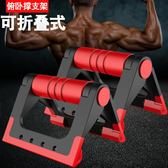俯臥撐支架s型工字型可折疊健身器材男練臂肌【奈良優品】