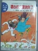 【書寶二手書T1/兒童文學_LRM】壞心的夫妻消失了_羅爾德.達爾, Roald Dahl, 陳惠華
