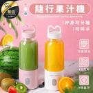 隨行果汁機 迷你分離設計 隨身杯榨汁機 便攜式果汁機 電動榨汁機 隨身果汁機【HNKA63】#捕夢網