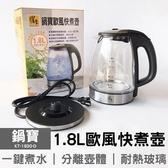 【鍋寶】1.8L歐風快煮壺 KT-1830-D