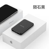 行動電源 羽博充電寶超薄小巧便攜迷你5000小型手機大容量聚合物蘋果專用