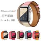 蘋果手表Apple watch真皮錶帶雙圈iwatch腕帶【雲木雜貨】