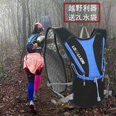 專業跑步背包水袋包男款超輕騎行雙肩越野跑背包女馬拉鬆運動裝備  igo 全館免運