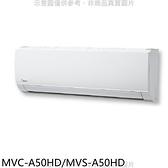 【南紡購物中心】美的【MVC-A50HD/MVS-A50HD】變頻冷暖分離式冷氣8坪(含標準安裝)