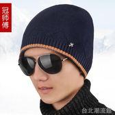 帽子男冬天保暖毛線帽加絨雙層包頭帽韓版 冬季針織帽子護耳帽