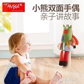套指布偶美國Tangger雙面動物手偶玩具嬰兒腹語手偶娃娃毛絨寶寶手套玩偶