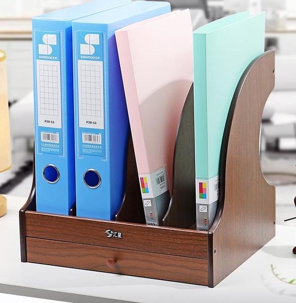 文件架 收納架 木質多層文件夾架辦公桌面資料檔案辦公用品書立文件框文件收納盒